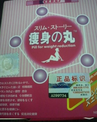 Japan Hokkaido Slimming Pills (black sticker)